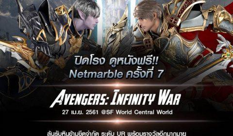 Netmarble เซอร์ไพรส์ไม่หยุด! เอาใจแฟน Lineage2 Revolution เหมาโรงดู Avengers: Infinity War ฟรี 300 ที่นั่ง!