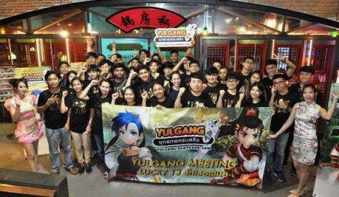 Yulgang ก้าวสู่ปีที่ 13 จัดปาร์ตี้สุดเอ็กซ์คลูซีฟ 'Yulgang Meeting Lucky 13' เผยแผนอัพเดทประจำปีที่แรก!!