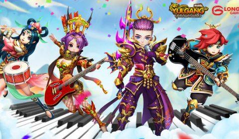 Yulgang Mobile เปิดตัว MV พร้อมจัดประกวดการแข่งขัน Longtu Game Music Festival แค่ส่งคลิปร้องเพลงโคฟเวอร์เพลง ก็มีสิทธิ์ได้รับเงินรางวัล 500,000 บาท!!!!