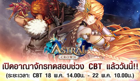 Astral Crown เปิดอาณาจักรแฟนตาซีทดสอบ CBT แล้ววันนี้!!