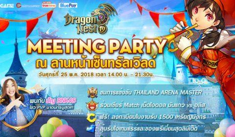 Dragon Nest M ชวนเหล่าแฟนๆไปงาน Meeting Party ครั้งแรกในประเทศไทย พบกับปัญ BNK48 โชว์ PVP