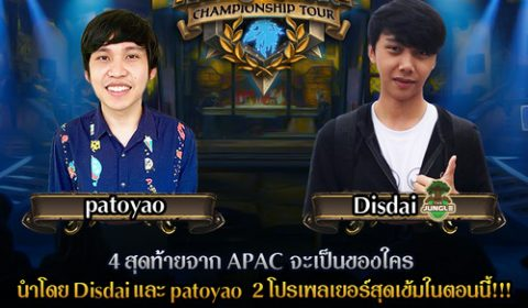 Hearthstone ชวนเชียร์ชาวไทยในการแข่งขัน Hearthstone HCT Summer APAC Playoffs สุดสัปดาห์นี้