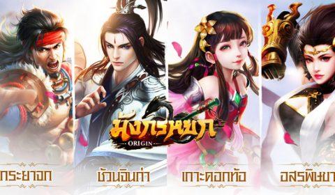 Ini3 ผนึกกำลัง Perfect world ส่ง มังกรหยก Origin เกมกำลังภายในฟอร์มยักษ์ เตรียมบุกตลาดเกมเมอร์ไทย มิถุนายนนี้