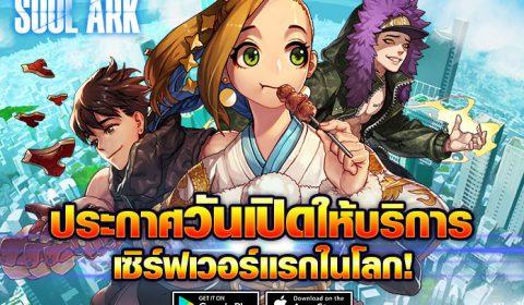 Soul Ark เกมมือถือใหม่ Fantasy RPG จากปลายปากกาผู้สร้าง Ragnarok เปิดตี้ความมันส์ครั้งแรกของโลก 23 พฤษภาคมนี้ ทั้ง iOS & Android