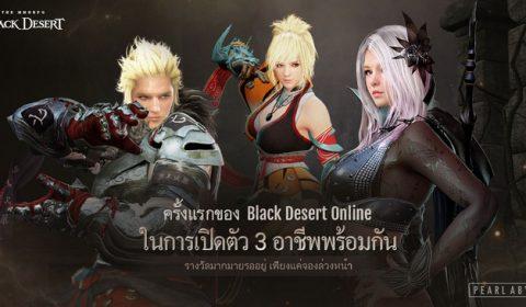 "Black Desert Online เซิร์ฟเวอร์ไทย เปิดลงทะเบียนอาชีพใหม่ ""ดาร์คไนท์, มิสติก และสไตรเกอร์"""