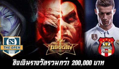เซ็นทรัลฯ จับมือ สมาคมกีฬาอีสปอร์ตแห่งประเทศไทย จัดงาน ESPORT GAMES FESTIVAL 2018 ชิงรางวัลกว่า 200,000 บาท