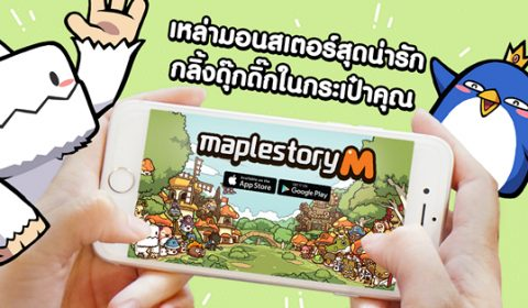 MapleStory M เกมมือถือ MMORPG ในตำนานเปิดให้ลงทะเบียนล่วงหน้าแล้ววันนี้