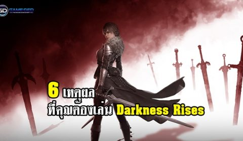 6 เหตุผล ที่คุณต้องเล่น Darkness Rises