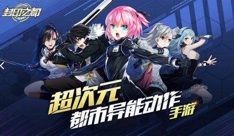 Closers Mobile ปล่อยตัวอย่าง Trailer ใหม่ พร้อมเผยเตรียมเปิดทดสอบ CBT เดือนนี้ในประเทศจีน