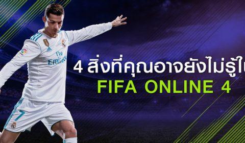 มารู้จัก 4 สิ่งที่คุณอาจยังไม่รู้ในเกม FIFA Online 4