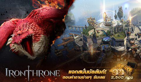 Iron Throne แจกไอเทมสนั่นบัลลังก์ฉลองเปิดตัว!! ร่วมกิจกรรมรับรางวัลไปสร้างอาณาจักรกันเลย!