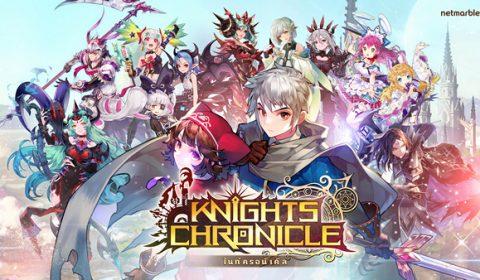 คออนิเมะเตรียมตัว KNIGHTS CHRONICLE ประกาศเปิดเกมทั่วโลกพร้อมกันวันที่ 14 มิ.ย.