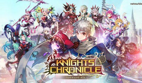 แรงไม่หยุด! Knights Chronicle ยอดลงทะเบียนล่วงหน้าทะลุ 1 ล้าน!
