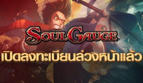 พร้อมเปิดให้ลงทะเบียน Pre-Register แล้ววันนี้! กับเกมใหม่ Soul Gauge