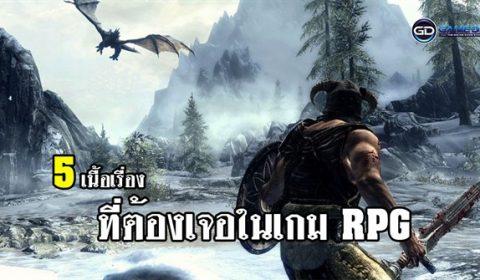 5 เนื้อเรื่องที่คนเล่นจะต้องเจอในเกม RPG