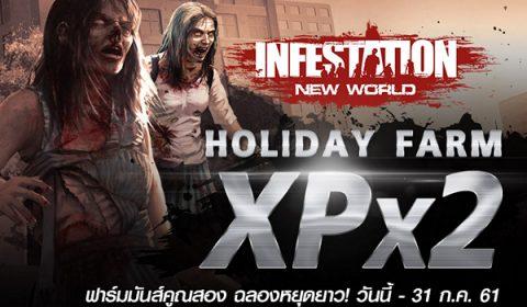 Infestation New World ฉลองวันหยุดยาวกับกิจกรรม เกิดฟรีไม่อั้นให้มันส์กันถึงสิ้นเดือนนี้เท่านั้น!