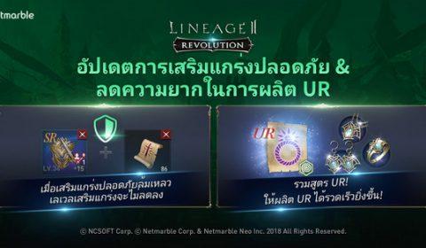 Lineage2 Revolution จัดอัปเดตชุดใหญ่ที่เกมเมอร์รอคอย เพิ่มฟังก์ชันใหม่ล่าสุด