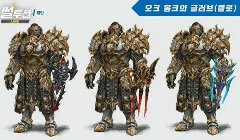 Orc มาแล้ว Lineage II: Revolution เผยเผ่าพันธุ์ใหม่ที่หลายคนรอคอย เตรียมอัพเดทลงเซิร์ฟเวอร์เกาหลีสัปดาห์นี้