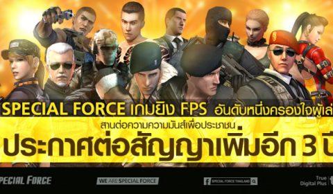 Special Force เกม FPS อันดับหนึ่งที่ครองใจผู้เล่นไทย ส่งต่อข่าวดี!! ประกาศต่อสัญญาเพิ่ม 3 ปี