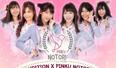 AUDITION X Pinku Notori LADY LEAGUE ศึกชิงความเป็นเกมเมอร์หญิง ขาแดนซ์เท้าไฟตัวจริง!