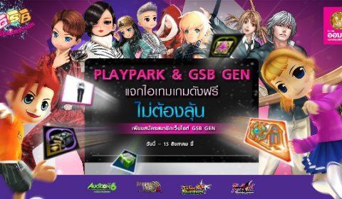 PLAYPARK & GSB GEN ใจดี  จัดกิจกรรมแจกไอเทมจากเกมดังฟรี ไม่ต้องลุ้น!!