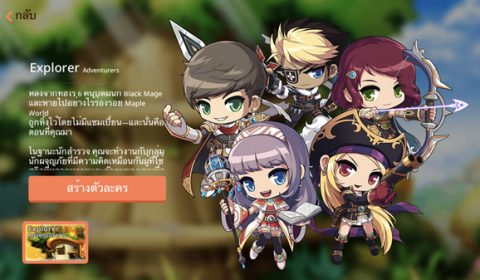 MapleStory M เกมส์มือถือสุดน่ารัก พร้อมเปิดให้เล่นแล้ววันนี้ 140 ประเทศทั่วโลก ทั้ง iOS และ Android