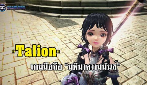 """Talion"" มหึมาความมันส์ครั้งใหม่กับเกมมือถือ Openworld RPG!"