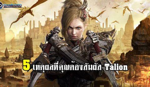 5 เหตุผลที่คุณต้องสัมผัส Talion โคตรเกม Open world MMORPG จาก Gamevil