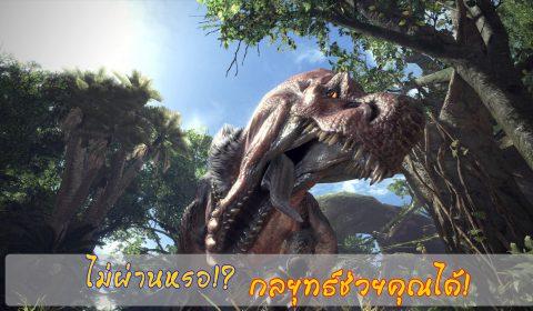 [Monster Hunter World] ไม่ผ่านหรือ? มาดูกลวิธีเอาชนะมอนสเตอร์