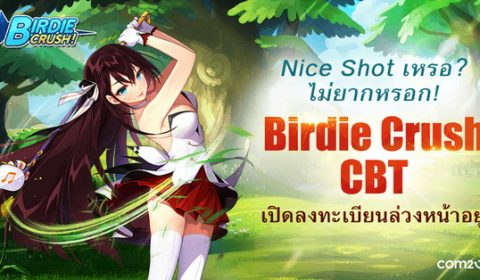 คอเกมกอล์ฟแฟนตาซีห้ามพลาด! Com2uS เปิดลงทะเบียนล่วงหน้า CBT เกม Birdie Crush แล้ววันนี้