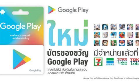 Google เปิดจำหน่ายบัตรของขวัญ Google Play ที่ร้านค้าชั้นนำ จัดเต็มกับเกมและแอป Android กว่า 1 ล้านแอป แล้ววันนี้!