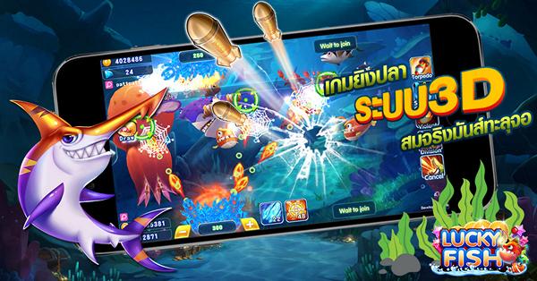Lucky Fish เกมยิงปลา3D เปิดโหลดที่ Android แล้ววันนี้! ส่วน iOS พบ ...