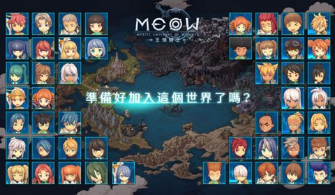 เปิดตัวเกมส์มือถือใหม่ MEOW: Mystic Emissary Of Wonder เกมส์มือถือสุดน่ารักจากผู้พัฒนาไต้หวัน ปลายปีนี้ได้ลองแน่