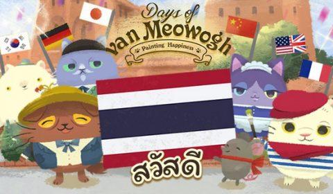 อัปเดตภาษาไทยแล้ว! เหมียวโก๊ะ พัซเซิลสุดเพลินกับก๊วนเหมียวจิตรกรชื่อดัง