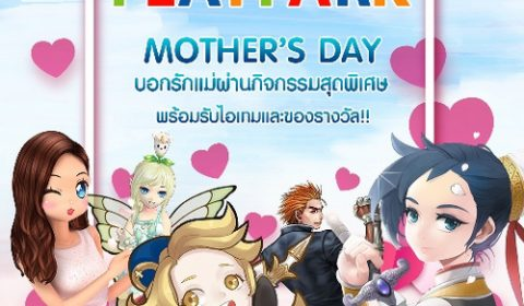 PLAYPARK Mother's Day กิจกรรมจัดเต็มพร้อมไอเทมพิเศษต้อนรับวันแม่