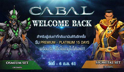 Cabal จัดกิจกรรมแจกกระหน่ำ Welcome Back คืนสู่สนามรบ รับไอเทมยกเซ็ตฟรี!
