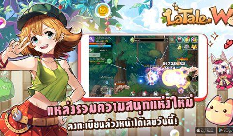 Latale W สุดยอดเกมมือถือสุดน่ารักจากประเทศเกาหลีใต้ พร้อมเปิดให้ลงทะเบียนล่วงหน้าแล้ววันนี้