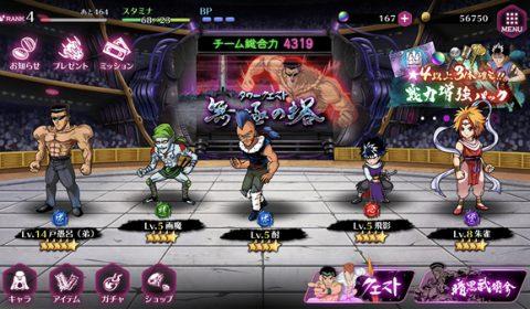 ได้เวลากลับสู่ลานประลองเเห่งความมืด Yu Yu Hakusho 100% Maji Battle เปิดสังเวียนให้มันส์ในญี่ปุ่นทั้ง iOS และ Android แล้ว