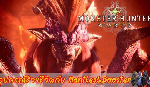 [Monster Hunter World] อยากผ่านต้องรู้ Mantles&Booster สุดยอดอุปกรณ์ช่วยการล่า!