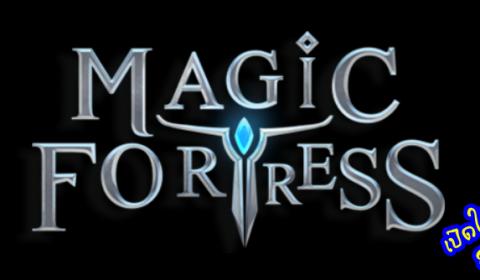 [รีวิวเกมมือถือ]อีกเกมจากผู้พัฒนาไทย Magic Fortress II เปิด CBT แล้ว!!