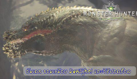[Monster Hunter World] อัพเดท จอมเขมือบ Devil'jho! มาดูวิธีปลดล็อคกัน