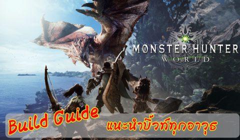[Monster Hunter World] แนะนำการบิ้วท์สุดโหดครบทุกอาวุธ!!