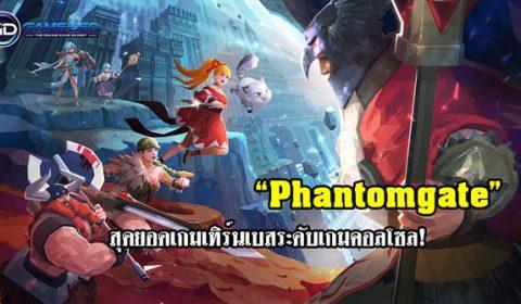 รู้จักกับเกม Phantomgate สุดยอดเกมเทิร์นเบสระดับเทียบชั้นเกมคอลโซล!