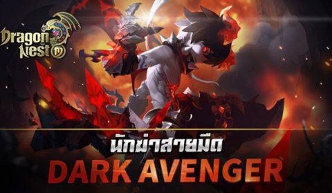 สิ้นสุดการรอคอย! Dragon Nest M อัพเดตคลาสใหม่ Dark Avenger นักฆ่าสายมืด อย่าพลาด!