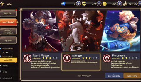DragonNest M เส้นทางสู่อาชีพใหม่นักดาบแห่งความมืด Dark Avenger