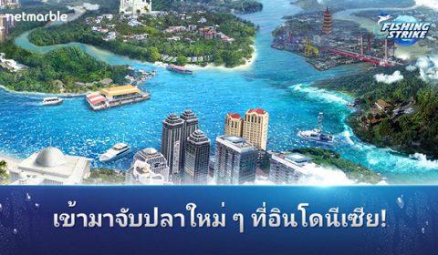 Fishing Strike เปิดน่านน้ำใหม่ 'อินโดนีเซีย' และเครื่องค้นหาปลาที่ดีกว่าเดิม