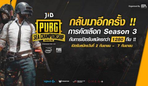 กลับมาอีกครั้ง!! JIB PUBG SEA Championship Bangkok 2018 ชิงเงินรางวัลกว่า 1 ล้านบาท