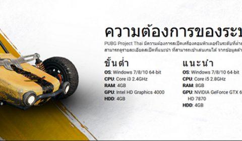 เพื่อคนไทยโดยเฉพาะ PUBG Project Thai เผยกำหนดเปิด CBT เวอร์ชั่นนี้คอมไม่แรงก็เล่นลื่น