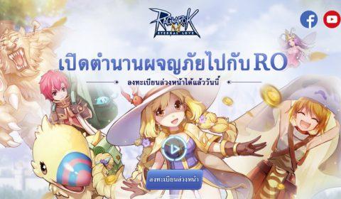 มาแล้ว!! Ragnarok M: Eternal Love เกมมือถือที่หลายคนรอคอย เปิดลงทะเบียนล่วงหน้าแล้ววันนี้ 19 ก.ย.