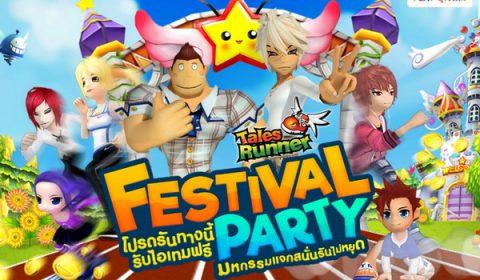 มหกรรมแจกสนั่นรันไม่หยุด กับ Tales Runner FESTIVAL PARTY ทุกวันอาทิตย์แรกของทุกเดือน รับไอเทมฟรีตลอดทั้งวัน!!